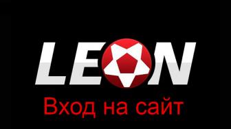 Вход на официальный сайт БК Леон