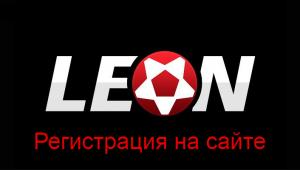 БК Леон — регистрация на сайте букмекера