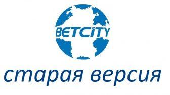 Старая версия сайта Бетсити