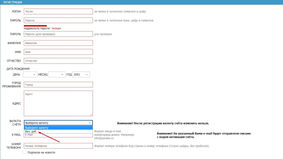 регистрация в Бетcити by
