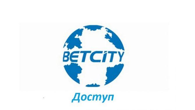 Доступ к сайту Betcity