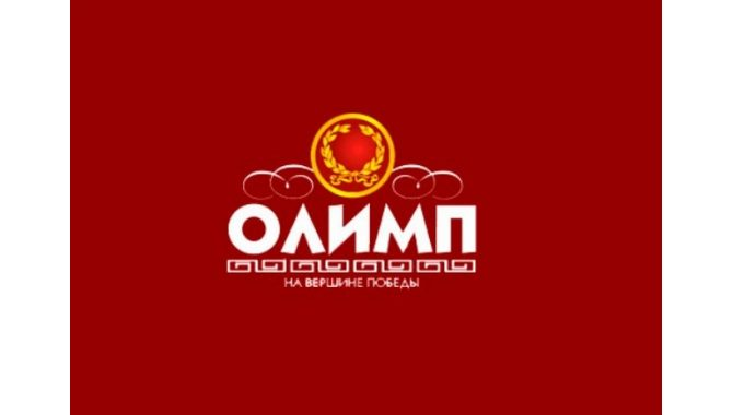 Олимп — букмекерская контора. Официальный сайт (ЦУПИС)