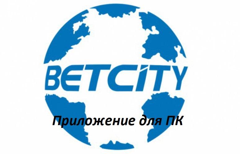 Betcity букмекерская контора официальный скачать бесплатно