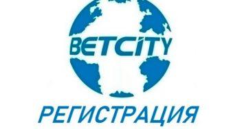 Регистрация в Бетсити