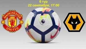 Манчестер Юнайтед — Вулверхэмптон. Прогноз на матч 22 сентября 2018. Чемпионат Англии