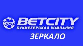 Рабочее зеркало Betcity com на сегодня