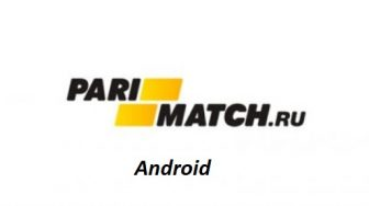 Скачать Париматч — мобильное приложение
