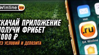 Получи 1000 рублей за скачивание приложения от БК Winline