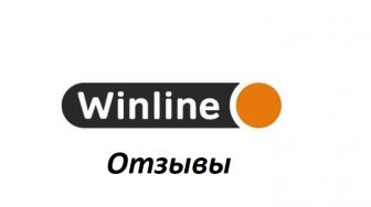 Winlinbet — отзывы о букмекере