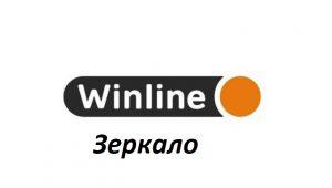 Winline com — зеркало букмекерской конторы