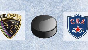 Сочи — СКА. Прогноз на матч 4 октября 2018 (КХЛ)