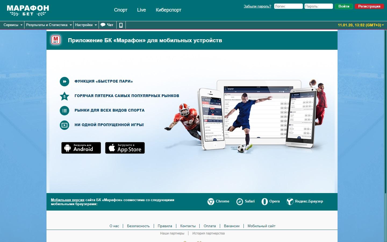 мобильные ставки marathonbet ru
