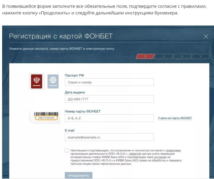 регистрации в БК Фонбет
