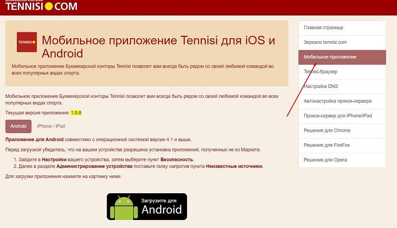 приложения на Тенниси ком