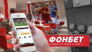 Скачать Фонбет на Айфон (мобильное приложение)