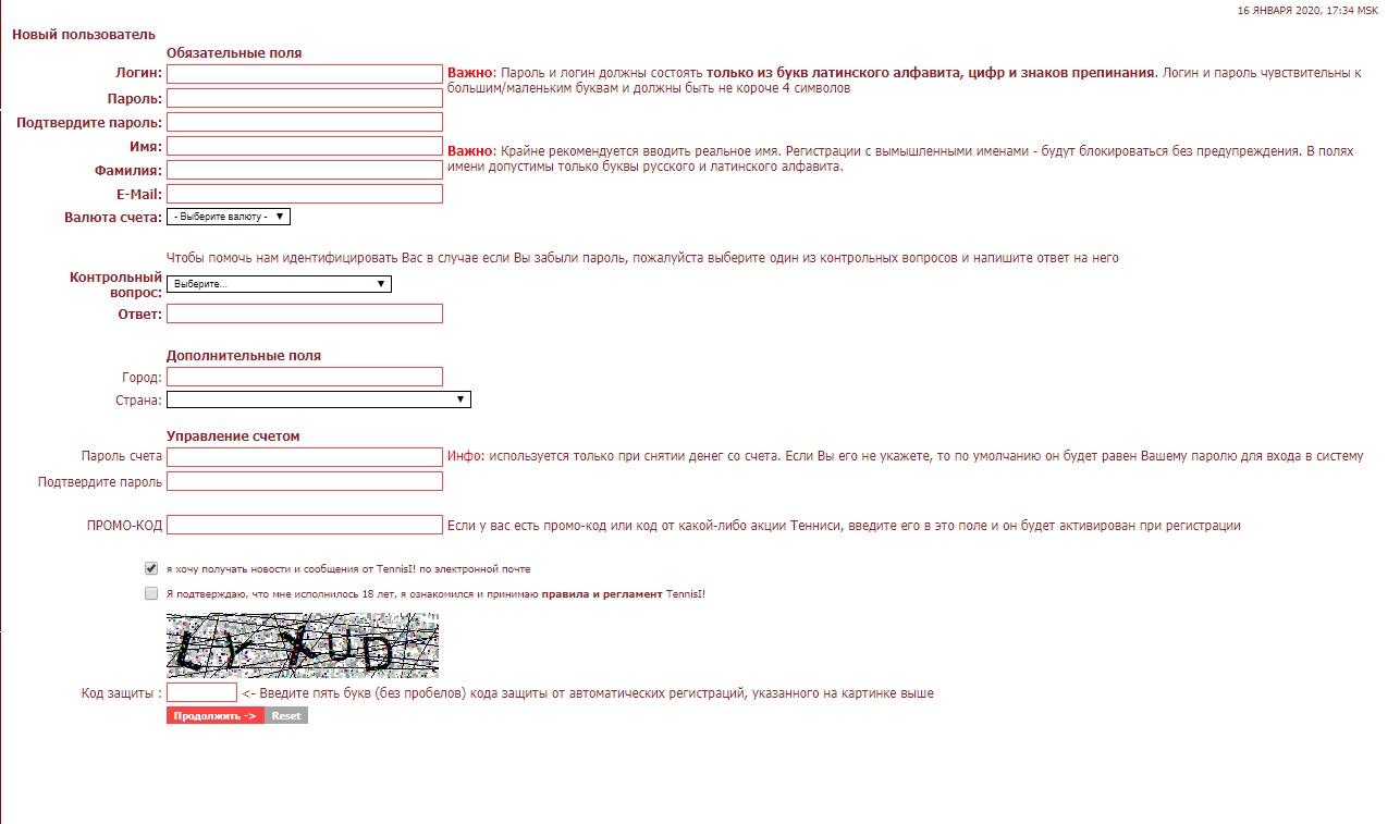 регистрация на www tennisi com
