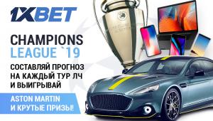 Примите участие в конкурсе от 1xBet и станьте владельцем нового автомобиля