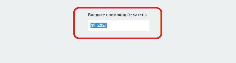 панель регистрации на www melbet org
