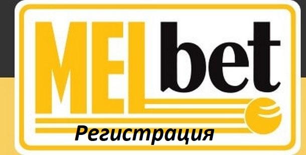 Melbet — регистрация на сайте