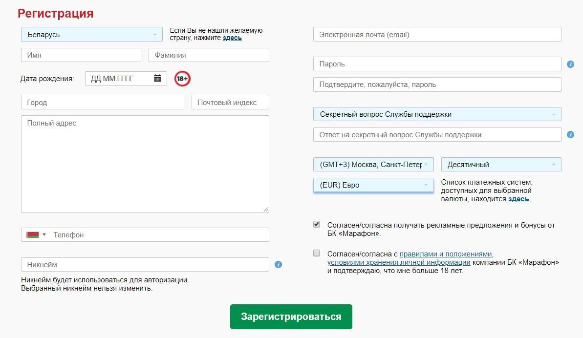 регистрация в Марфон бай