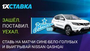 Делайте ставки на российские клубы в 1xСтавка и выигрывайте новый автомобиль