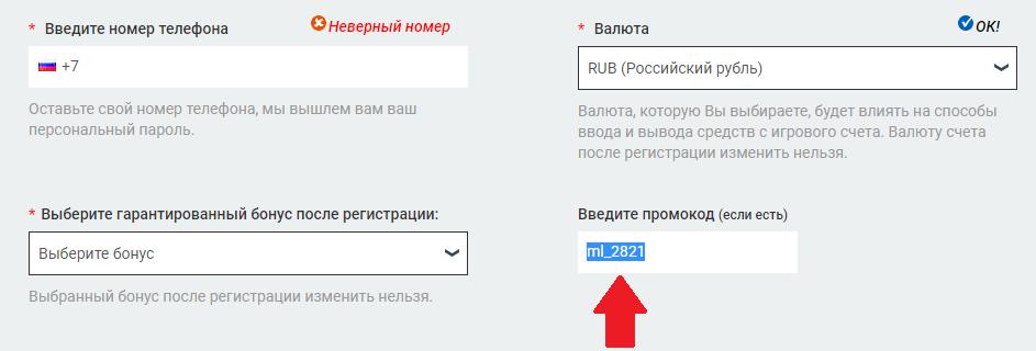 Актуальный промокод Мел бет 2018