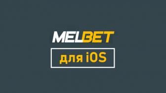 Скачать Melbet на iOS