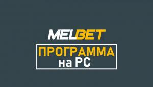 Melbet — приложение для ПК