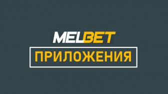 Melbet — скачать приложения