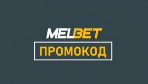 Букмекерская контора Melbet — вход на сайт