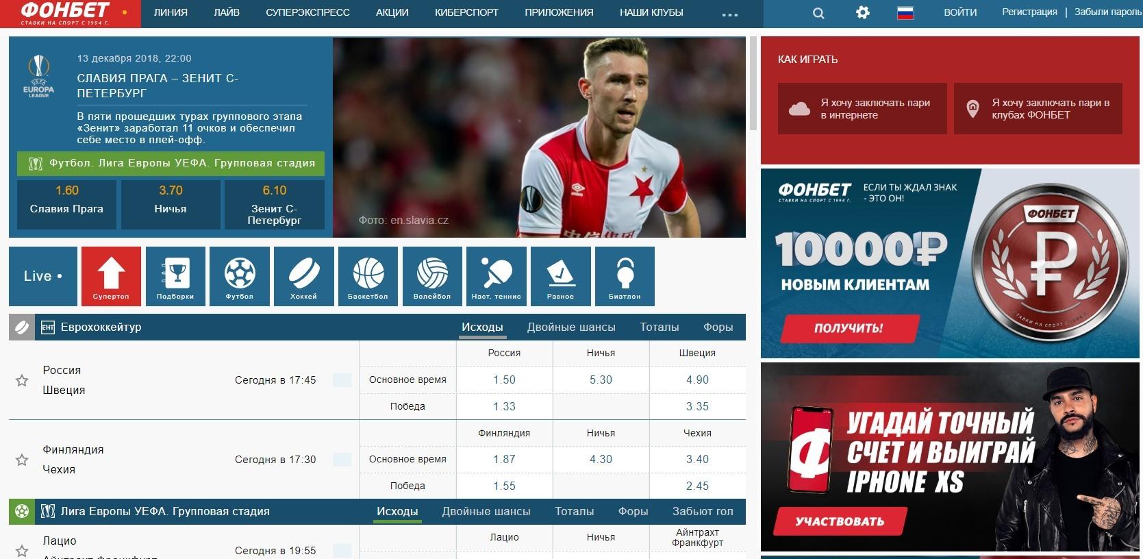 Fonbet ru. Главная страница