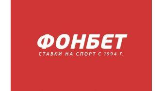 Fonbet ru — ставки на спорт в Фонбет