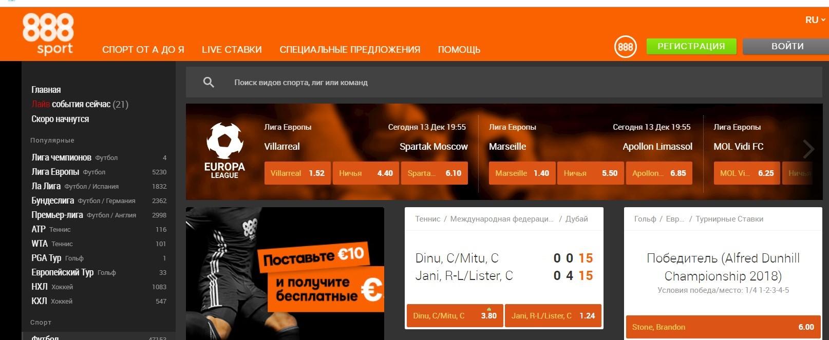 888 спорт. Главная страница сайта