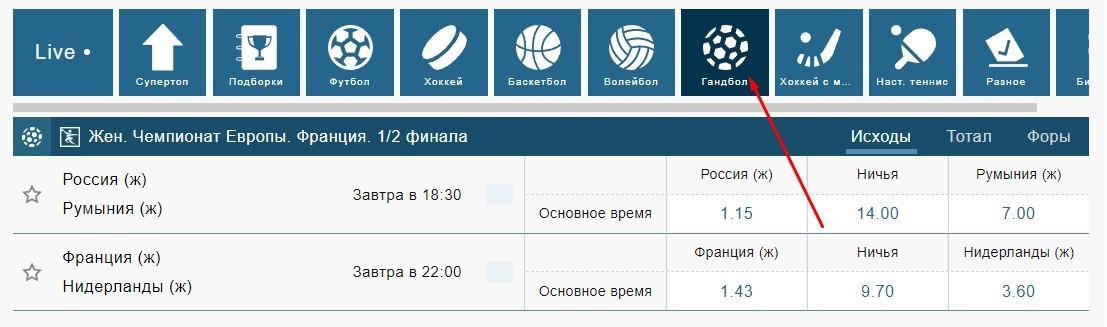 www fonbet ru - выбор вида спорта