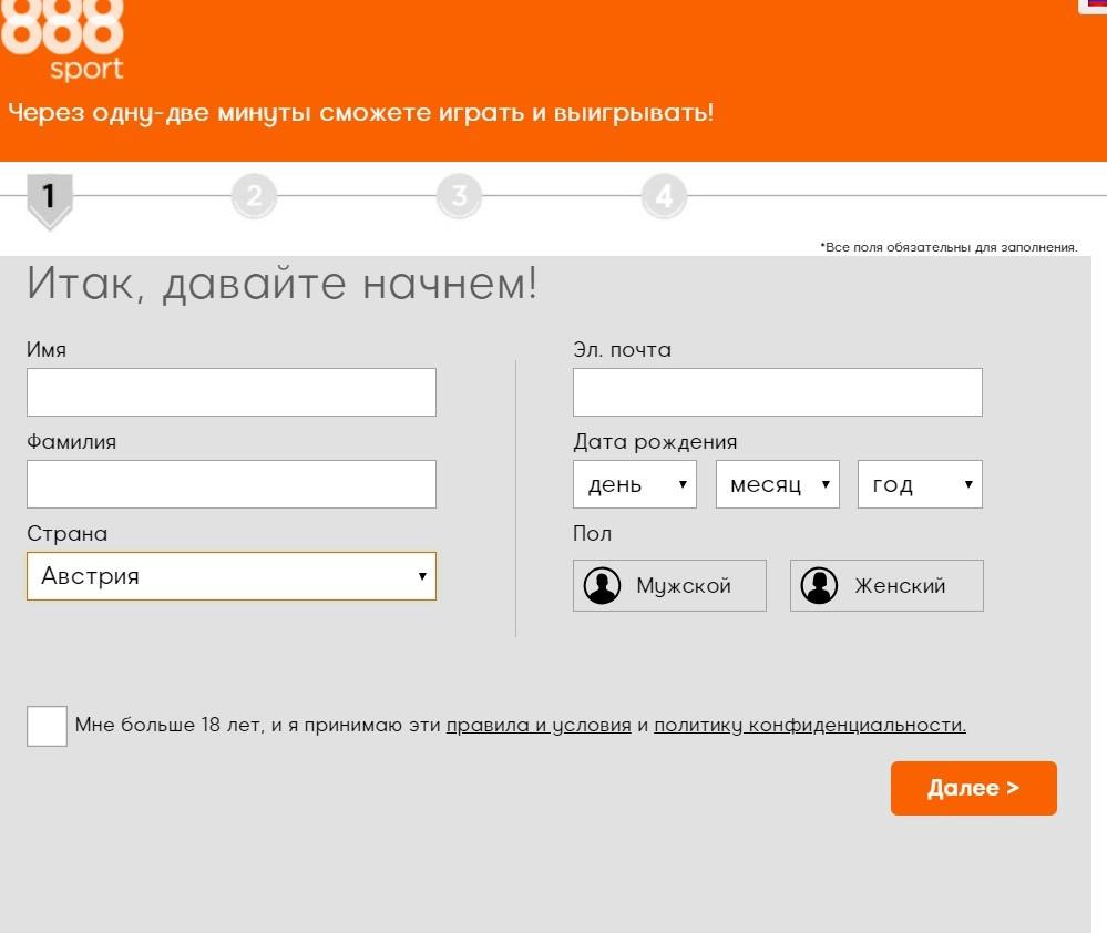 888 sport - регистрационная форма