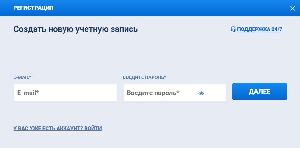 регистрация Favbet Беларусь