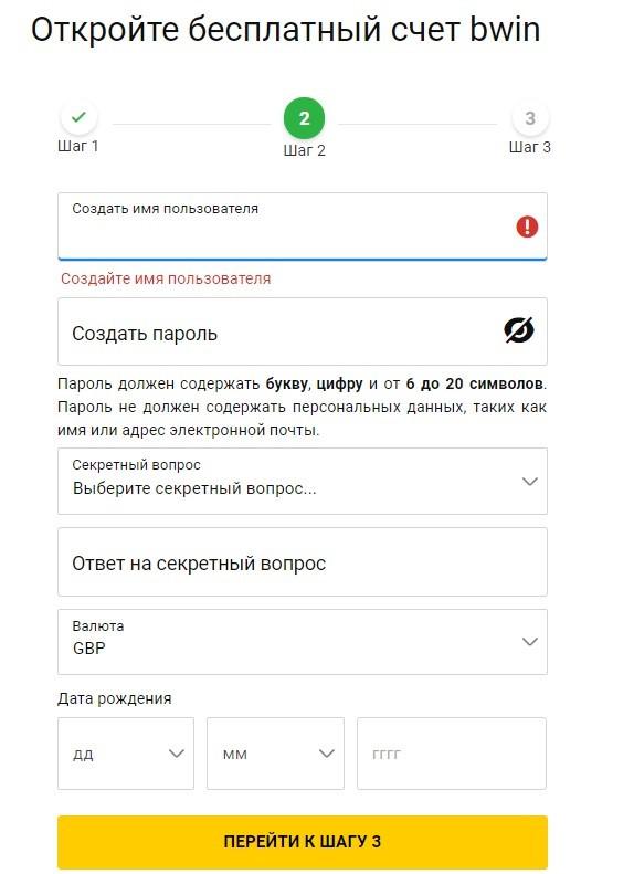 регисрация в bwin com