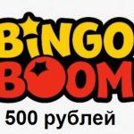 Бонус 500 рублей от Бинго Бум