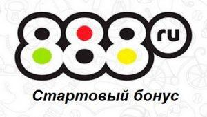Бонус при регистрации в БК 888 — 5000 РУБЛЕЙ