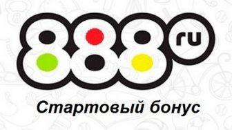 Бонус при регистрации в БК 888