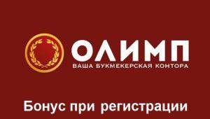 Бонус БК Олимп при регистрации