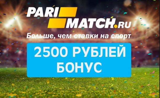 Бонус 2500 рублей за регистрацию в Париматч