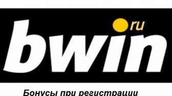 Бонусы bwin при регистрации