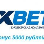 1xbet — бонус 5000р при регистрации