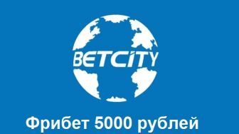 Фрибет от Бетсити 5000 рублей
