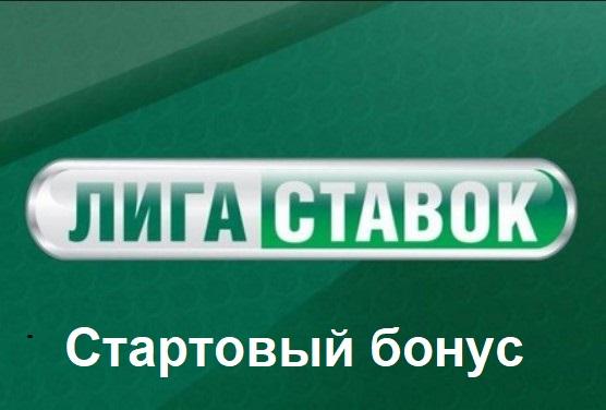 Бонус при регистрации в Лиге Ставок