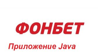 Скачать Фонбет на телефоны с Java