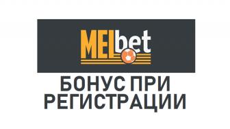 Бонус при регистрации в Мелбет