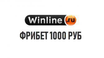 Фрибет 1000р от Винлайн
