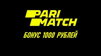 Бонус 1000р при регистрации в Париматч